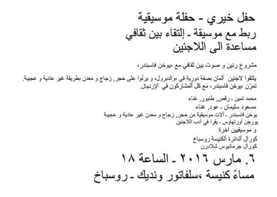 Konzertankündigung auf arabisch
